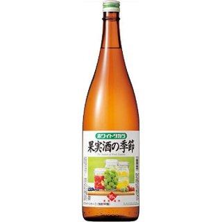 <img class='new_mark_img1' src='https://img.shop-pro.jp/img/new/icons1.gif' style='border:none;display:inline;margin:0px;padding:0px;width:auto;' />宝(タカラ)酒造 ホワイトタカラ 果実酒の季節 1800ml ※6本まで1個口で発送可能
