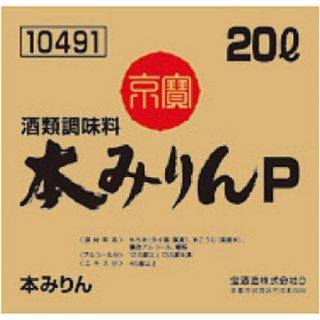 宝(タカラ)酒造 京寶 本みりんP バッグインボックス 20L※1本まで1個口で発送可能