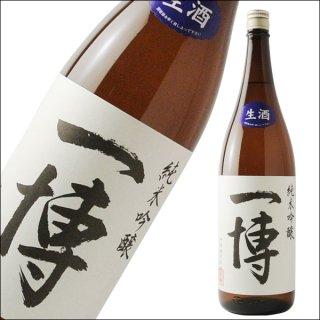 中澤酒造 一博 純米吟醸 生酒 1.8L