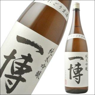中澤酒造 一博 純米吟醸 うすにごり 1.8L