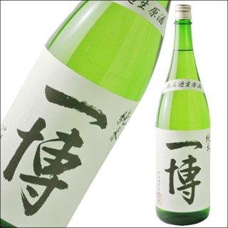 中澤酒造 一博 純米無ろ過生原酒 1.8L