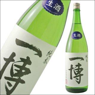 中澤酒造 一博 純米 生酒 720ml