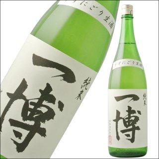 中澤酒造 一博 純米 うすにごり 1.8L