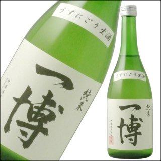 中澤酒造 一博 純米 うすにごり 720ml