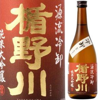 楯の川酒造 楯野川純米大吟醸 源流 冷卸(ひやおろし)720ml ※6本まで1個口で発送可能