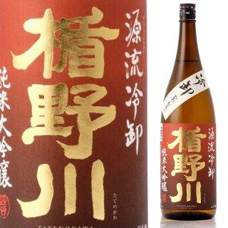楯の川酒造 楯野川純米大吟醸 源流 冷卸(ひやおろし)1800ml※6本まで1個口で発送可能
