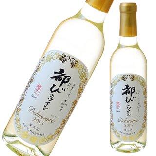 丹波ワイン 都びのワインデラウェア [2015] 720ml