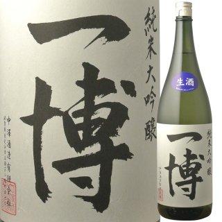 中澤酒造 一博 純米大吟醸 生酒 1.8l