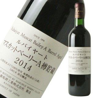 丸藤葡萄酒 ルバイヤート マスカットベリーA 樽貯蔵 [2016] 750ml