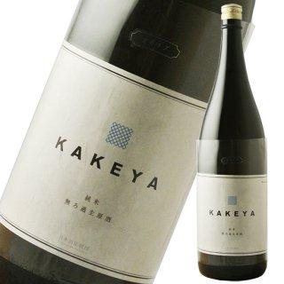 KAKEYA 2017 純米・無ろ過生原酒(五百万石) 1.8L(1800ml)