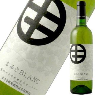 まるき葡萄酒 まるきブラン 720ml ※お届けする商品がスクリューキャップになる場合がございます。 ※12本まで1個口で発送可能