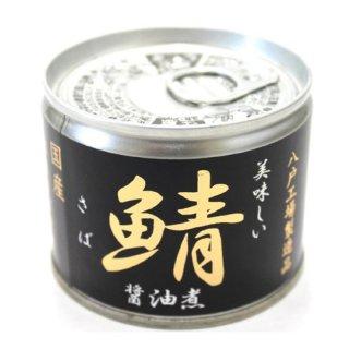 伊藤食品 美味しい鯖醤油煮 (サバ缶)  6号缶