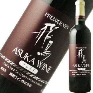 飛鳥ワイン プレミア 赤 NV 720ml※12本まで1個口で発送可能