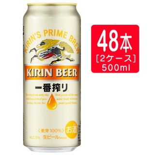 キリン 一番搾り 500ml×24本(1ケース) ※1ケースで1個口発送 ※他の商品との同梱不可