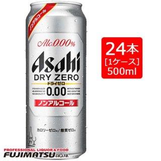アサヒ ドライゼロ アルコールフリー 500ml×24本※1ケースで1個口発送