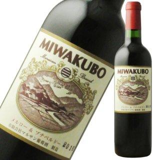 【会員様セール対象品】マルサン葡萄酒 ミワクボ MIWAKUBO メルロ&プティ・ヴェルド [2016] 720ml