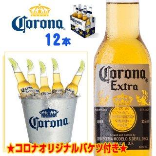 <img class='new_mark_img1' src='https://img.shop-pro.jp/img/new/icons1.gif' style='border:none;display:inline;margin:0px;padding:0px;width:auto;' />【期間限定!!】コロナビール エキストラ 355ml×12本 コロナオリジナルバケツ付き! ※24本まで1個口で発送可能