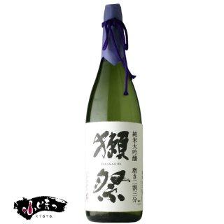 獺祭(旭酒造) 純米大吟醸 磨き 二割三分