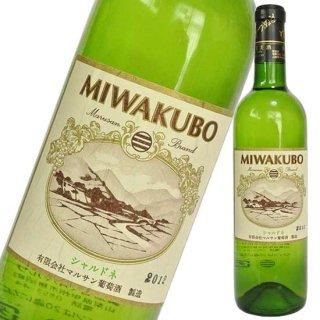 マルサン葡萄酒 ミワクボ MIWAKUBO シャルドネ [2017] 720ml