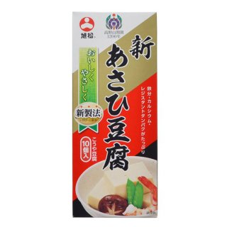 旭松 新あさひ豆腐 10個入(165g)