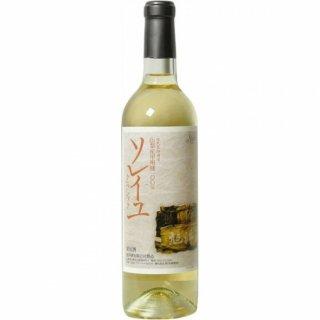 旭洋酒 ソレイユ クラシック 白 [2017] 750ml※12本まで1個口で発送可能