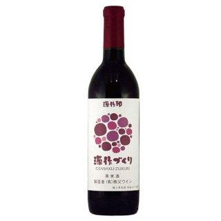 秩父ワイン 源作印 源作づくり 赤 [NV] 720ml