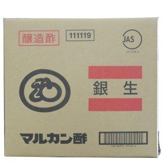 マルカン酢 銀生 20L