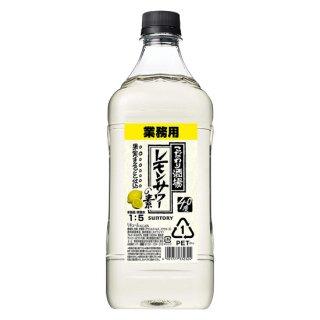 こだわり酒場のレモンサワーの素 コンク 1.8L