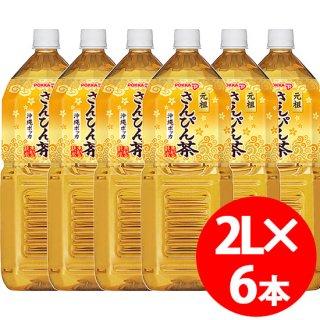 沖縄さんぴん茶 2L PET×6本(1ケース)