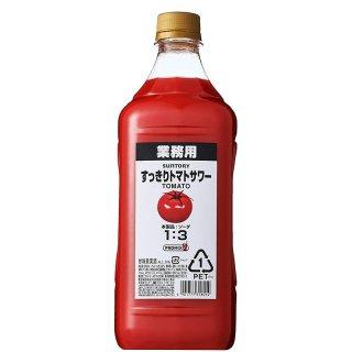 【サントリー】業務用すっきりトマトサワー1.8L(1800ml)コンクタイプ※6本まで1個口で発送可能