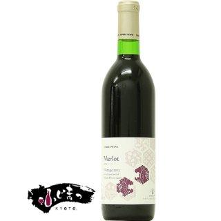 丹波ワイン 播磨産 メルロー [2014] 750ml ※12本まで1個口で発送可能