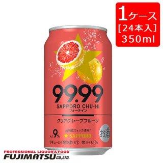 【サッポロ】99.99 フォーナイン クリアグレープフルーツ350ml ×1ケース24本 缶チューハイ SAPPORO