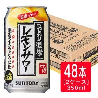[2020年1月下旬以降順次リニューアル]【サントリー】こだわり酒場 レモンサワー 350ml缶×24本[1ケース] レモンサワー