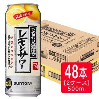 [2020年1月下旬以降順次リニューアル]【サントリー】こだわり酒場 レモンサワー 500ml缶×24本[1ケース]※1ケースで1個口発送