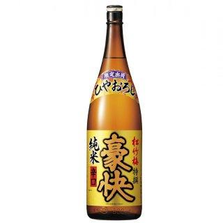 松竹梅 豪快 ひやおろし 純米酒 1.8L (1800ml)