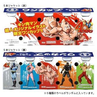 【限定商品】大関 上撰ワンカップ キン肉マンラベル 5本セット