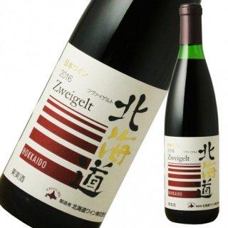 北海道ワイン 北海道 ツヴァイゲルト [2018] 720ml