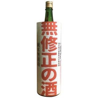 関谷醸造 蓬莱泉 無修正の酒 純米原酒 1800ml ※6本まで1個口で発送可能