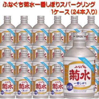 ふなぐち菊水一番しぼりスパークリング [ 日本酒 270ml×24本 ]