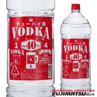 チューハイ用 ウォッカ VODKA 40度ペット 4L 業務用