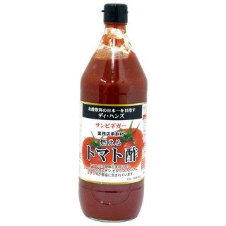 サンビネガー 燃えるトマト酢 900ml 希釈用 業務用割材 お酢飲料 ※12本まで1個口で発送可能