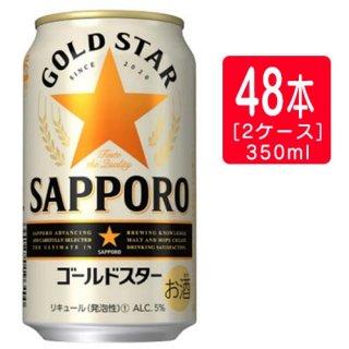 サッポロ GOLD STAR ゴールドスター 350ml×24本(1ケース)※2ケースまで1個口で発送可能
