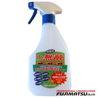 除菌スプレー Dr.無敵 500ml 除菌、消臭、感染症の予防に