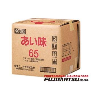 エタノール製剤 相生 あい味65 18L QB アルコール容量65% 食品添加物