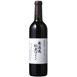 【朝日町ワイン】朝日町ワイン 無濾過秘蔵ワイン 720ml [2018]赤ワイン