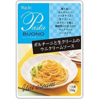 ハチ食品 ポルチーニと生クリームのウニクリームソース 130g(一人前) Hachi PastaBUONO