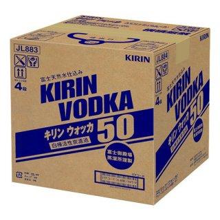 キリン ウォッカ 50° QBテナー 18L 業務用 VODKA