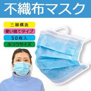 不織布マスク 50枚入り[代引不可、返品不可、住所変更不可] 3層構造 男女兼用 使い捨てマスク ふつうサイズ 花粉 ウイルス対策 飛沫対策