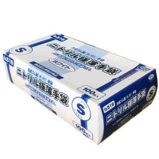 ニトリル極薄手袋No.516 ホワイト Sサイズ 100枚入 食品衛生規格合格品