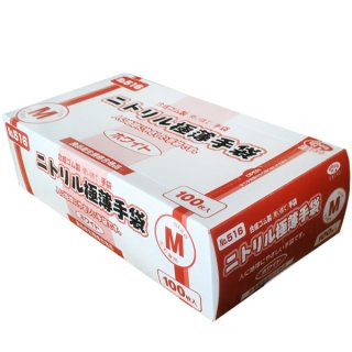 ニトリル極薄手袋No.516 ホワイト Mサイズ 100枚入 食品衛生規格合格品